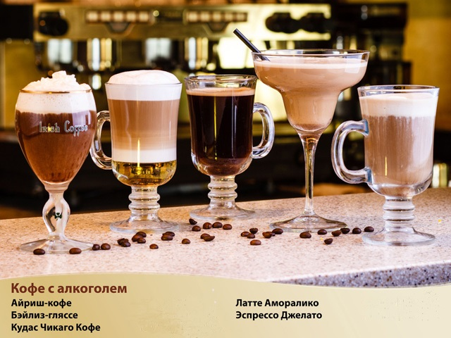 кофе с алкоголем